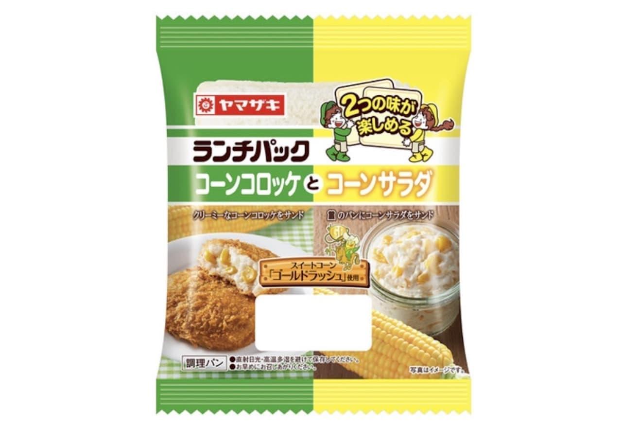 「ランチパック(コーンコロッケとコーンサラダ)」山崎製パンから