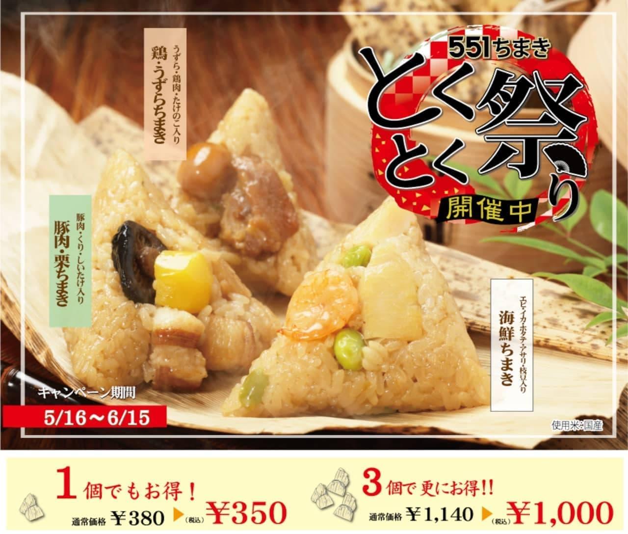 """551HORAI """"ちまきとくとく祭り"""""""