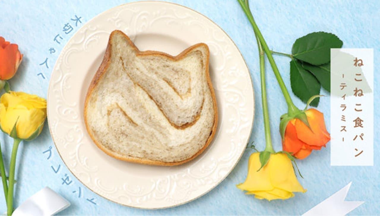 ねこねこ食パン「父の日セット」オンラインストア限定