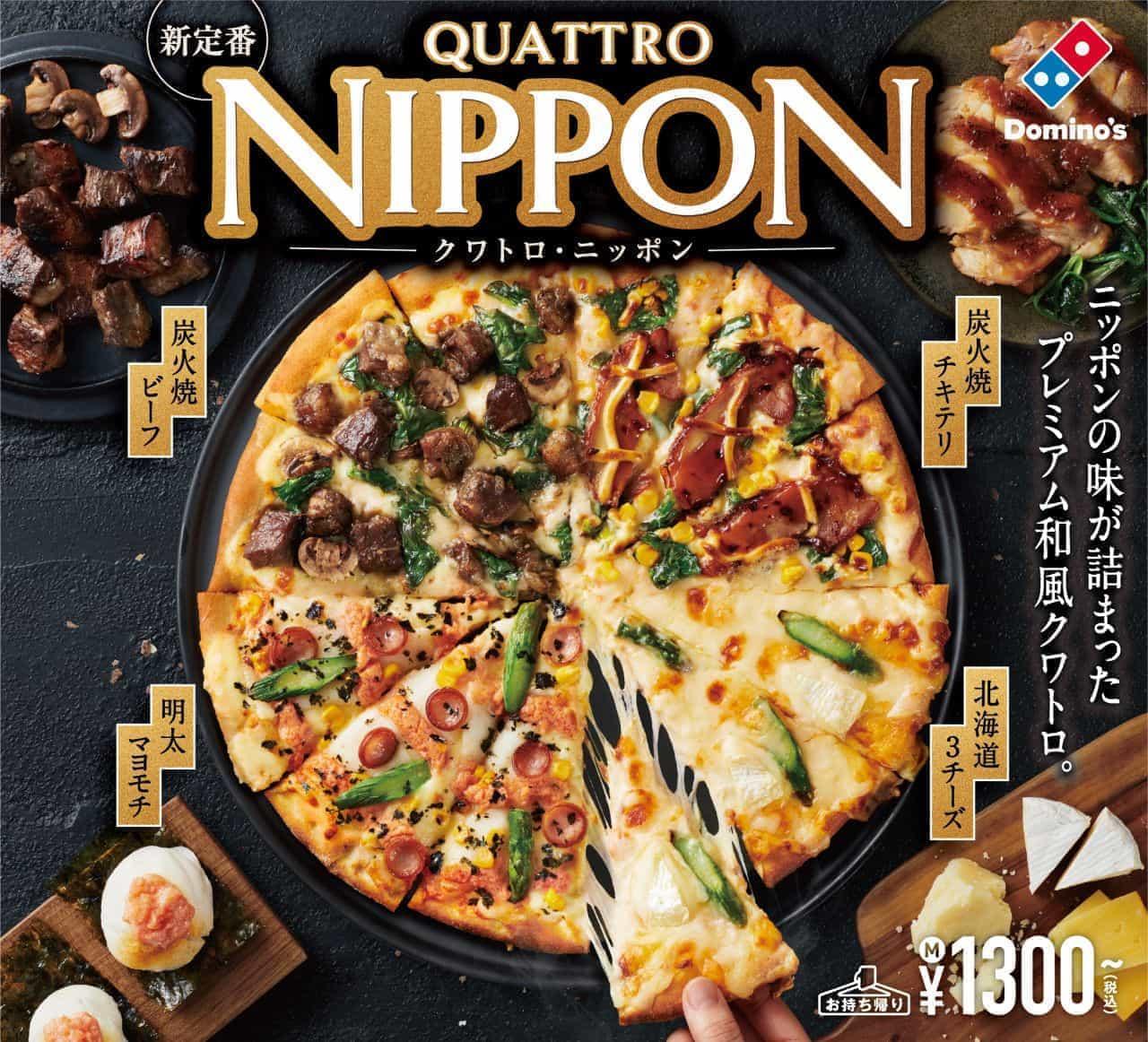 ドミノ・ピザ「クワトロ・ニッポン」