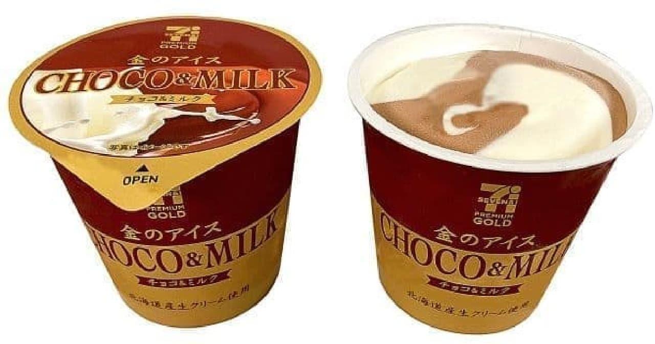 セブン-イレブン「7プレミアムゴールド 金のアイスチョコ&ミルク」