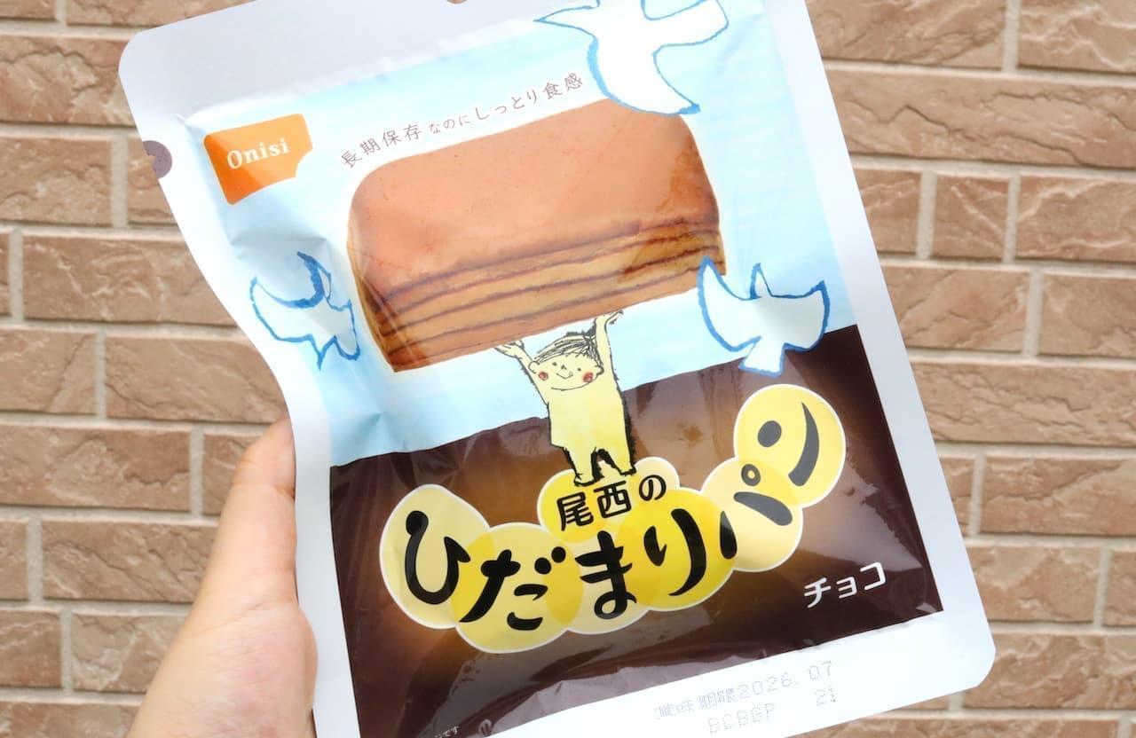 尾西のひだまりパン チョコ