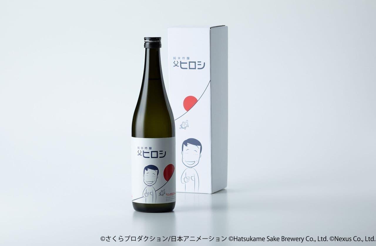 「ちびまる子ちゃん」と初亀醸造がコラボした日本酒「純米吟醸 父ヒロシ」