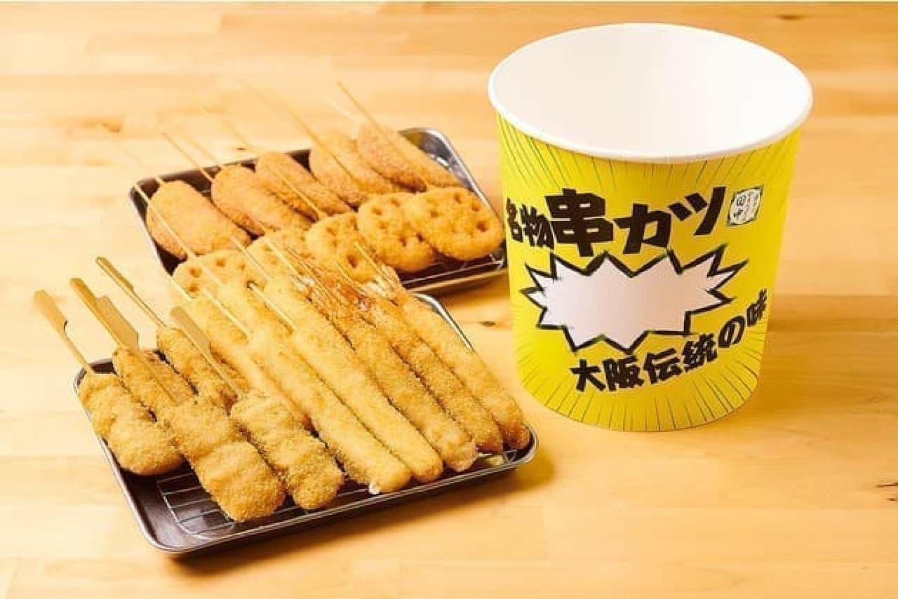 串カツ田中「<おうちで田中>テイクアウトがお得!!キャンペーン」