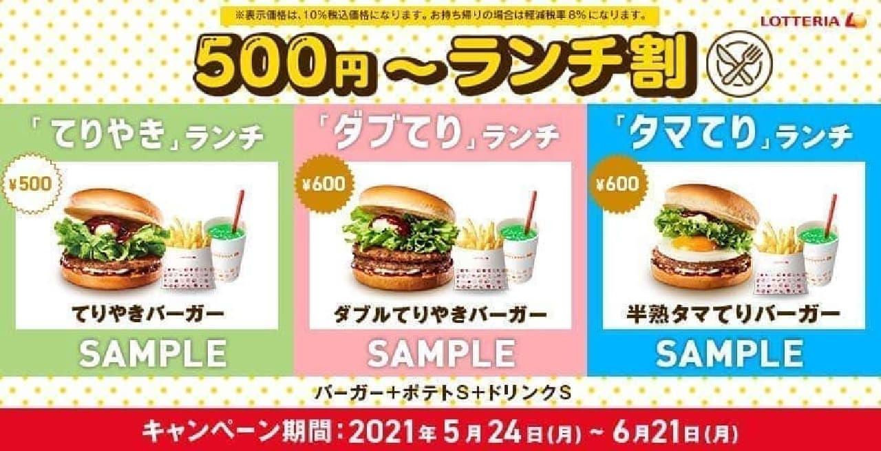 ロッテリア「500円~ランチ割」