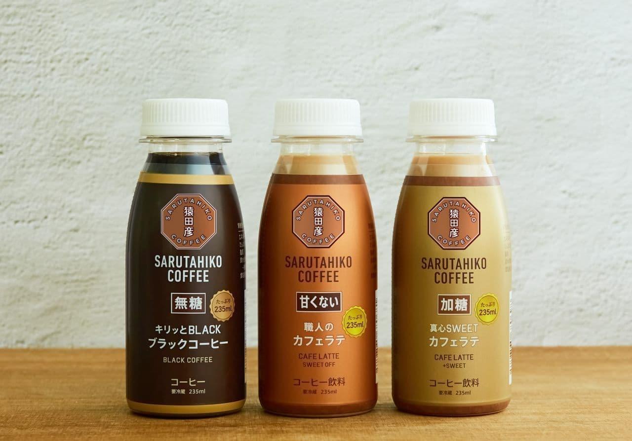 猿田彦珈琲の「チルドコーヒー」