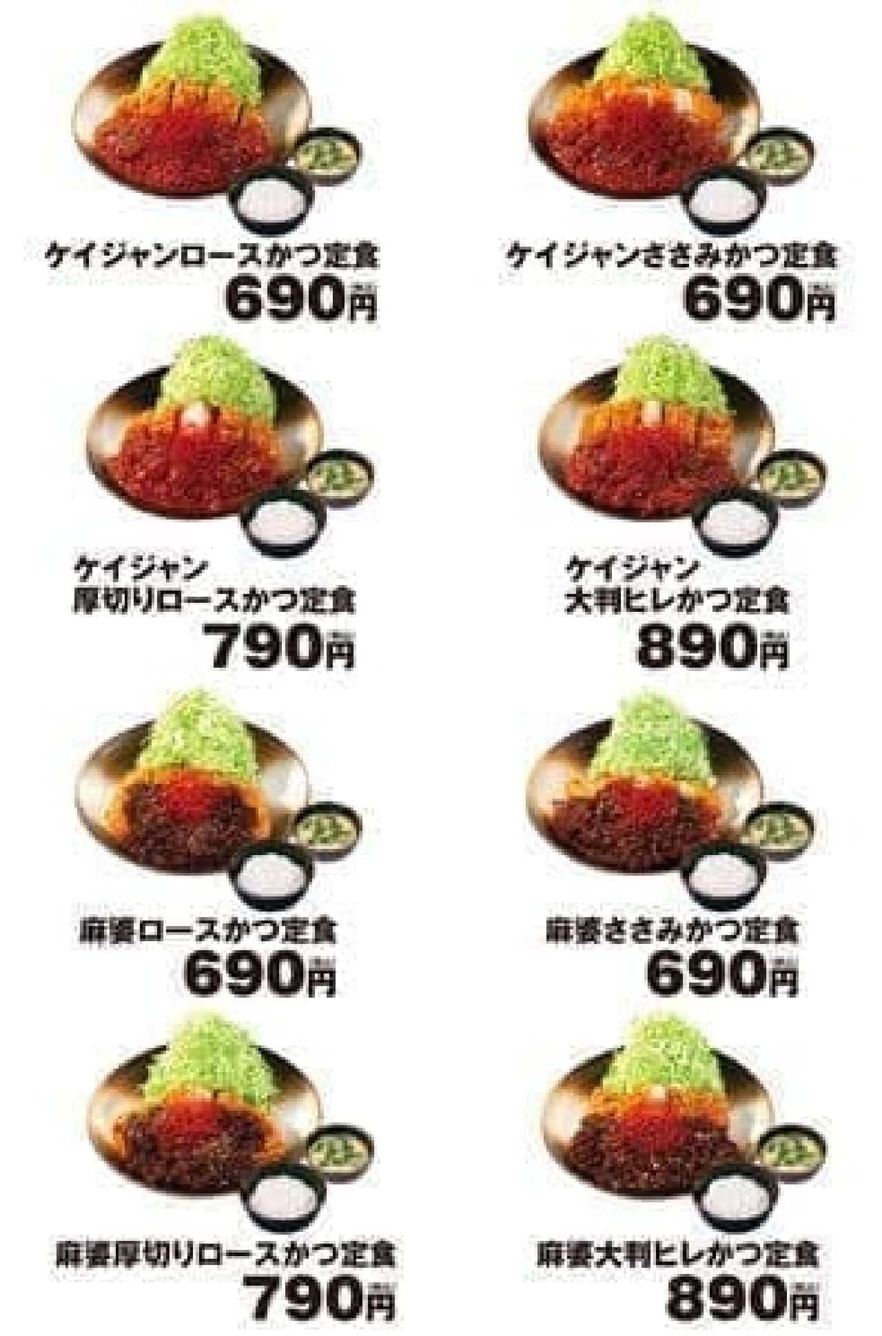 松のや「ケイジャンロースかつ定食」「麻婆かつ定食」