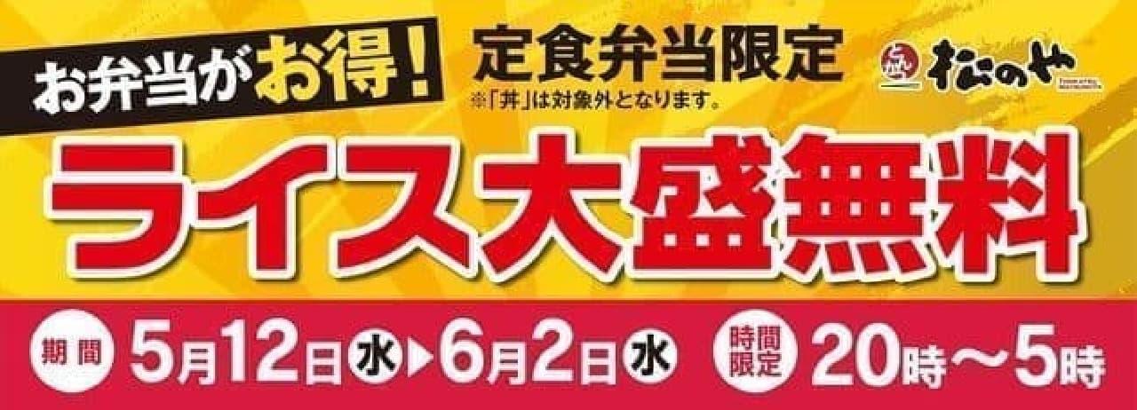 松のやライス大盛り無料キャンペーン