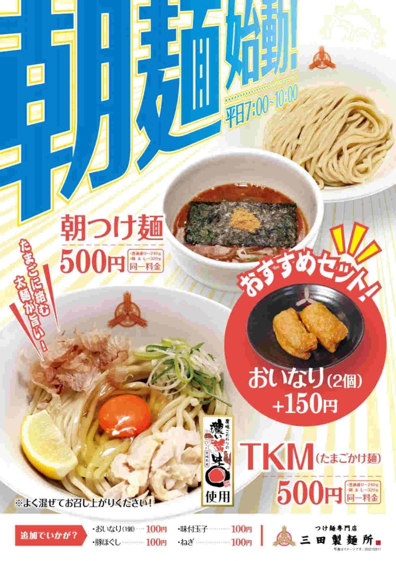 三田製麺所「朝つけ麺」「TKM(たまごかけ麺)」