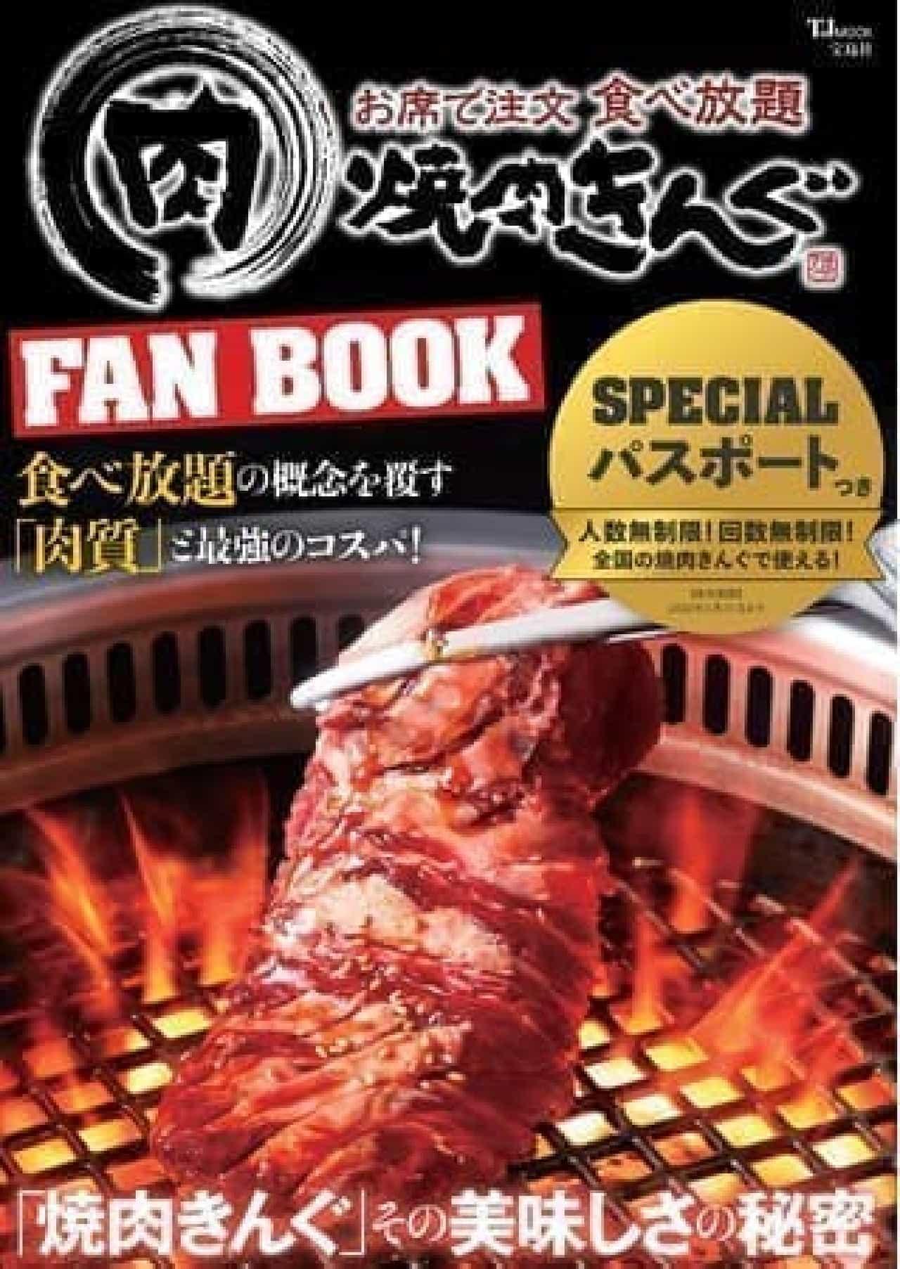 宝島社「焼肉きんぐ FAN BOOK」