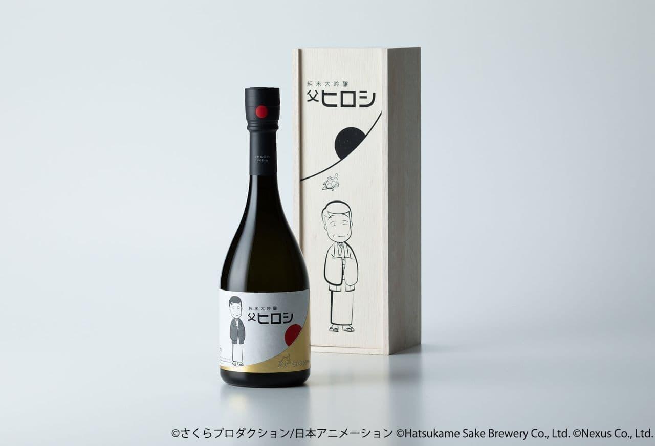 「ちびまる子ちゃん」と初亀醸造がコラボした日本酒「純米大吟醸 父ヒロシ」
