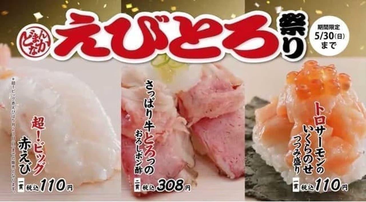 かっぱ寿司「えびとろ祭り」