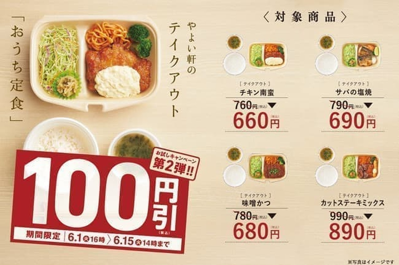 やよい軒 テイクアウト「おうち定食」100円引き