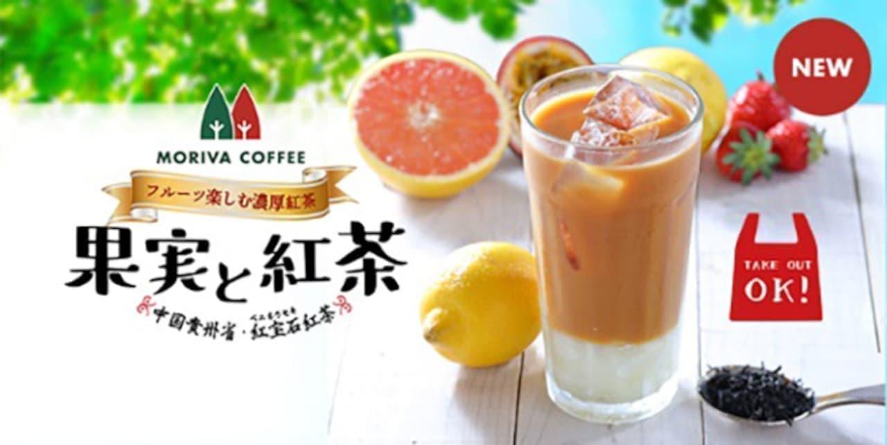 モリバ「果実と紅宝石紅茶」