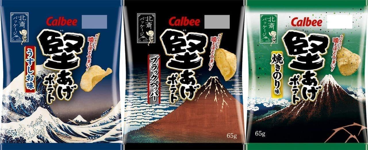 葛飾北斎の名画デザイン「堅あげポテト うすしお味/ブラックペッパー/焼きのり味」