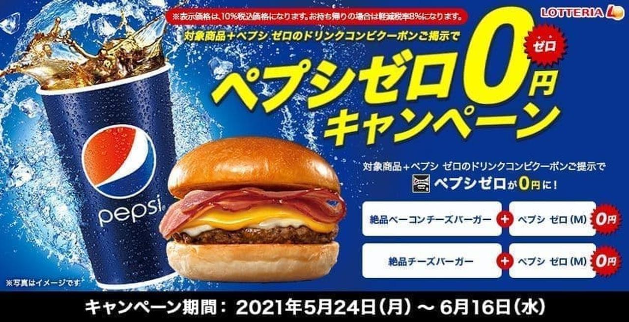 ロッテリア「ペプシゼロ0円」キャンペーン