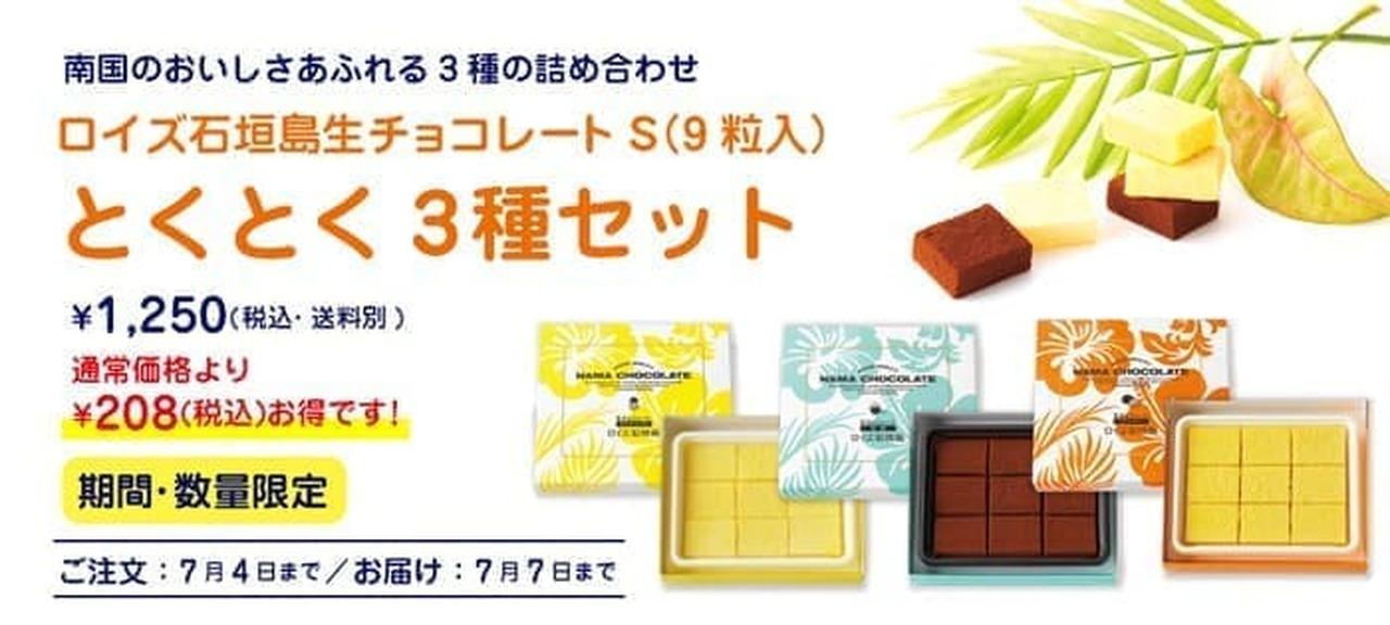 ロイズ「ロイズ石垣島生チョコレート S(9粒入)とくとく3種セット」
