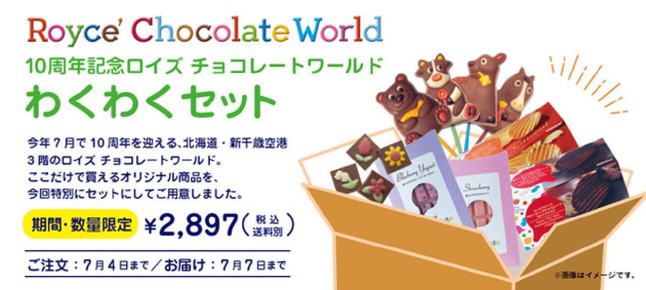 ロイズ「10周年記念ロイズ チョコレートワールドわくわくセット」