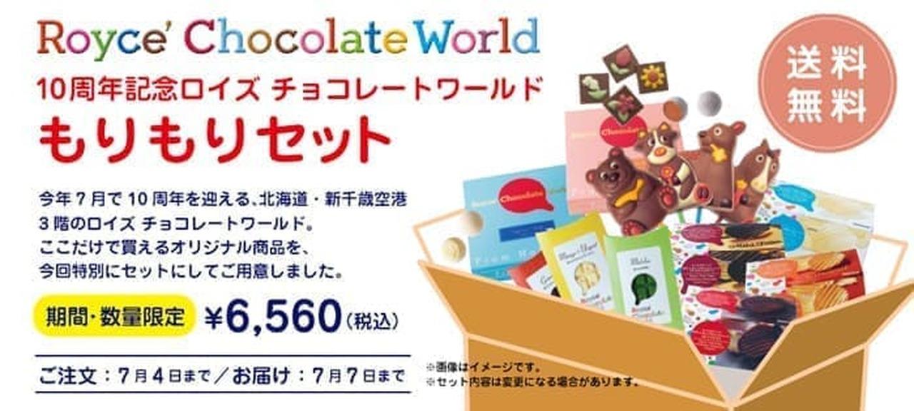 ロイズ「10周年記念ロイズ チョコレートワールドもりもりセット」