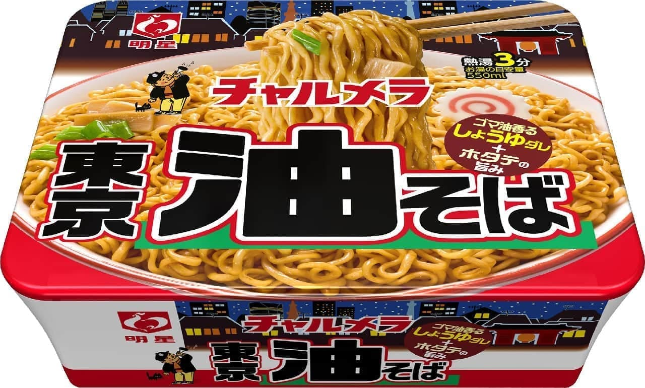 明星食品「明星 チャルメラ 東京油そば」