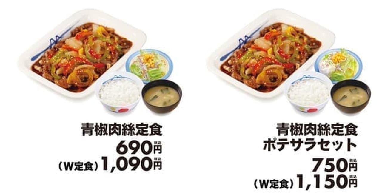 松屋「青椒肉絲定食」
