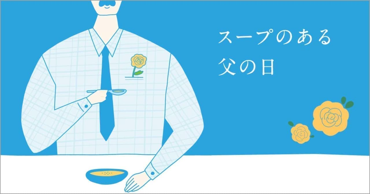 """Soup Stock Tokyo """"父の日のスープギフト"""""""