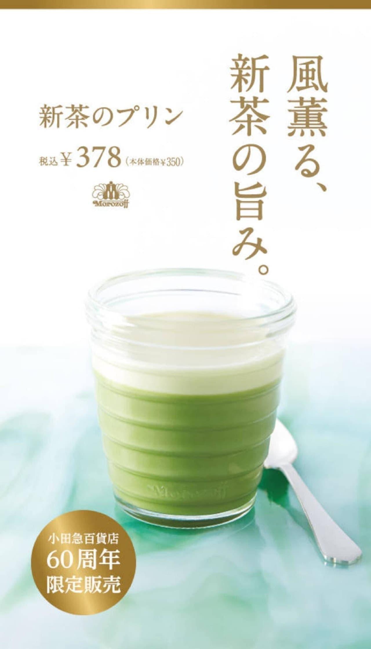 モロゾフ「新茶のプリン」小田急百貨店限定
