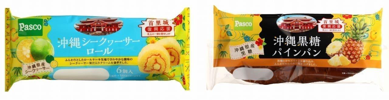 パスコ「沖縄シークヮーサーロール6個入」「沖縄黒糖パインパン」