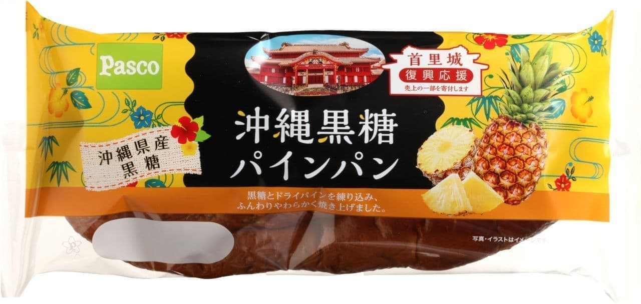 パスコ「沖縄黒糖パインパン」