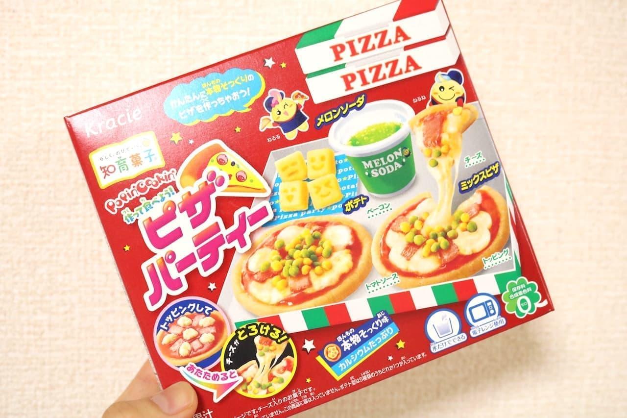 知育菓子「ポッピンクッキン ピザパーティー」
