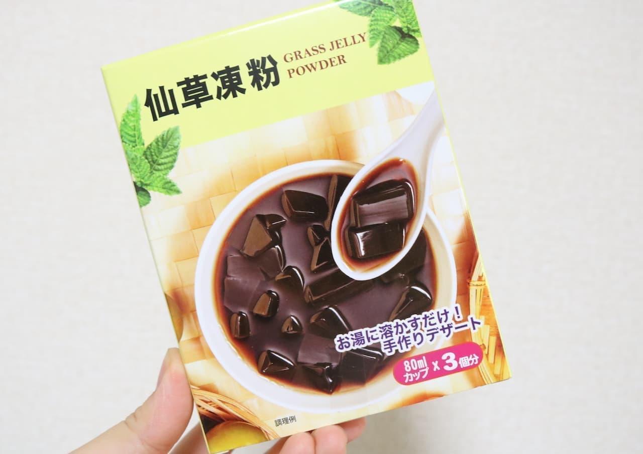実食「FUNN 仙草ゼリーの素(仙草凍粉)」
