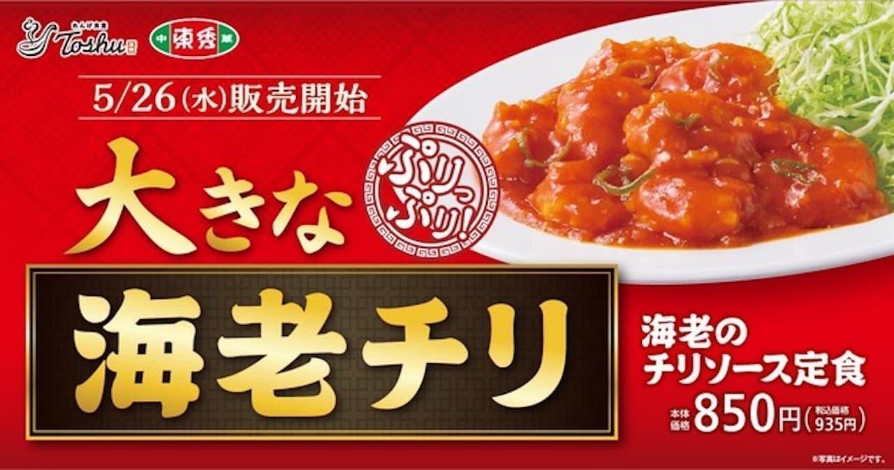 ぷりっぷりの「海老のチリソース定食」期間限定再登場!れんげ食堂Toshu・中華東秀から