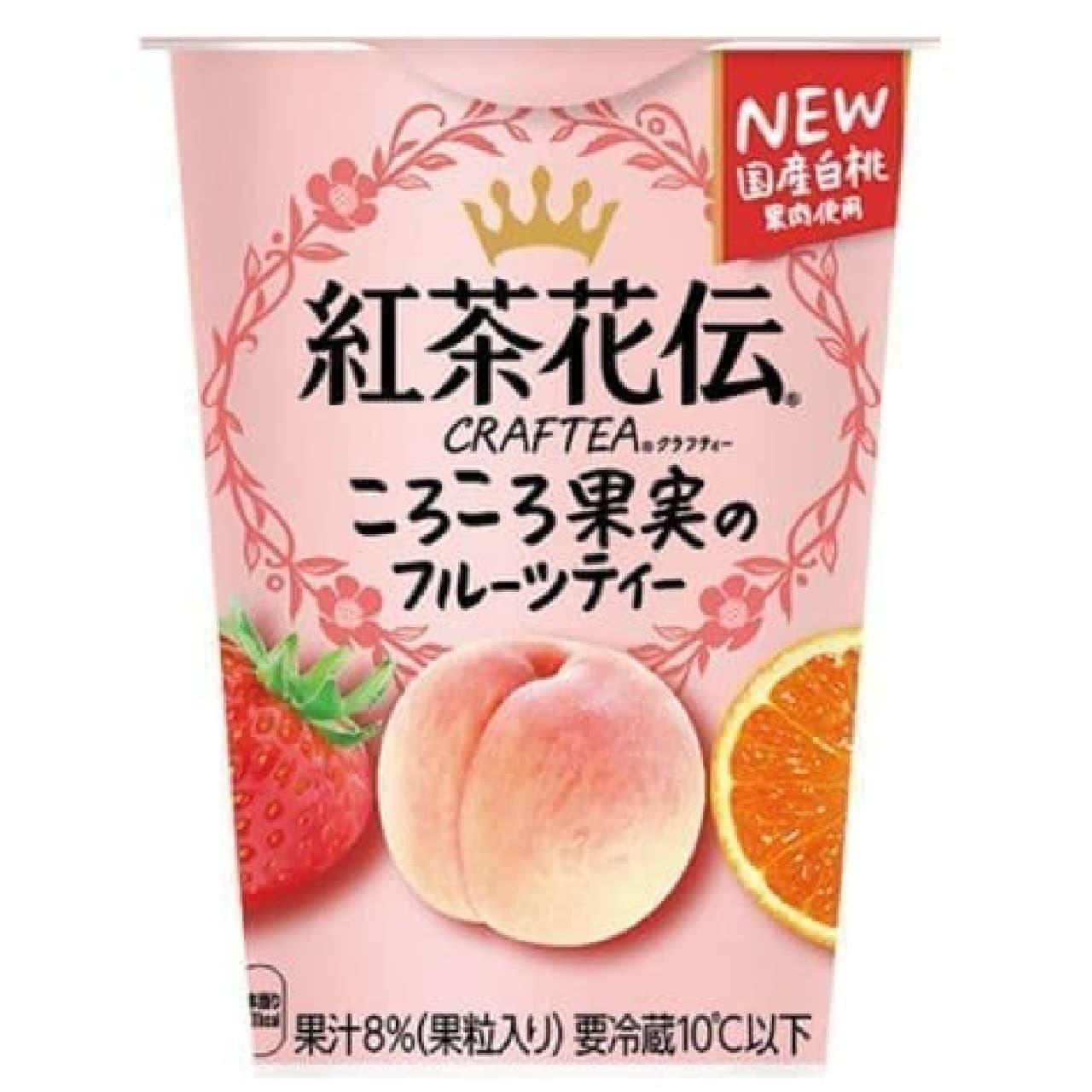 紅茶花伝 ころころ果実のフルーツティー