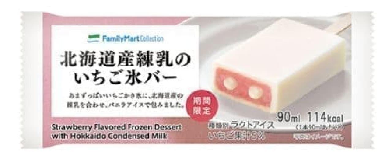 ファミリーマート「北海道産練乳のいちご氷バー」