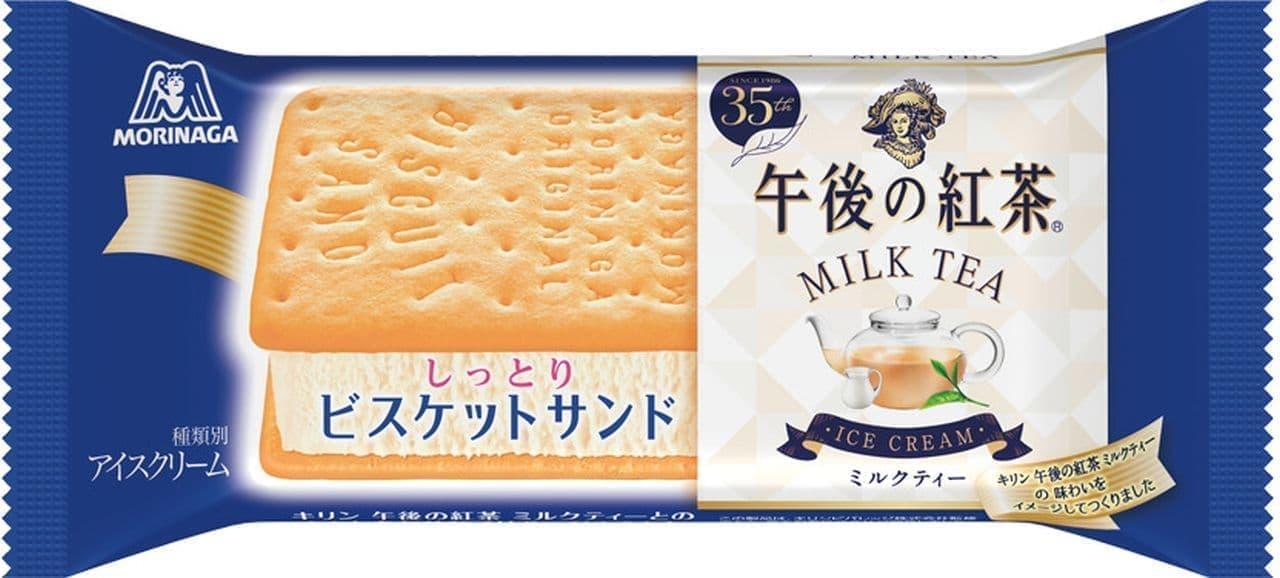 キリンビバレッジと森永製菓のコラボアイス「ビスケットサンド<午後の紅茶 ミルクティー>」