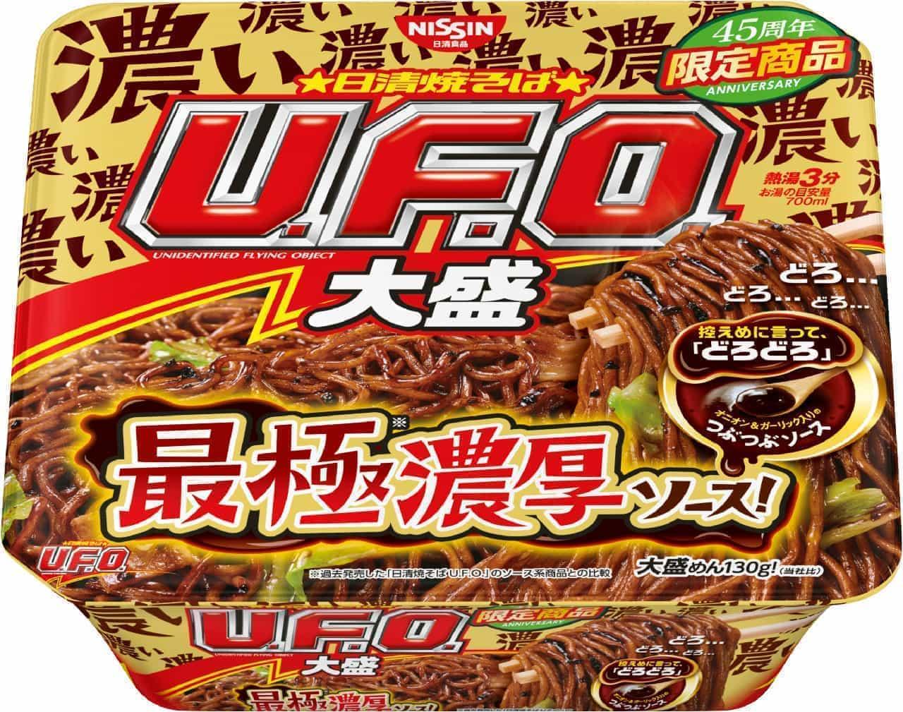 日清食品「日清焼そばU.F.O.大盛 最極(さいごく)濃厚ソース」
