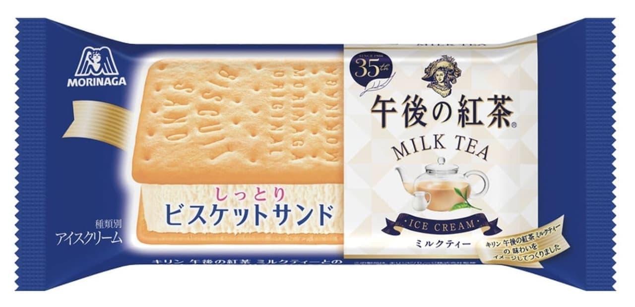森永製菓「ビスケットサンド<午後の紅茶 ミルクティー>」