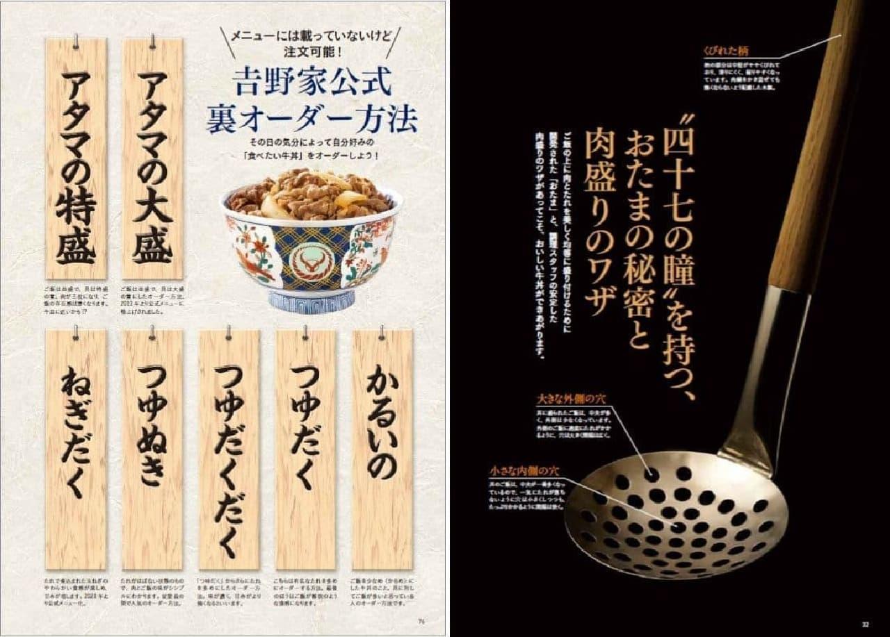 宝島社「吉野家 FAN BOOK」