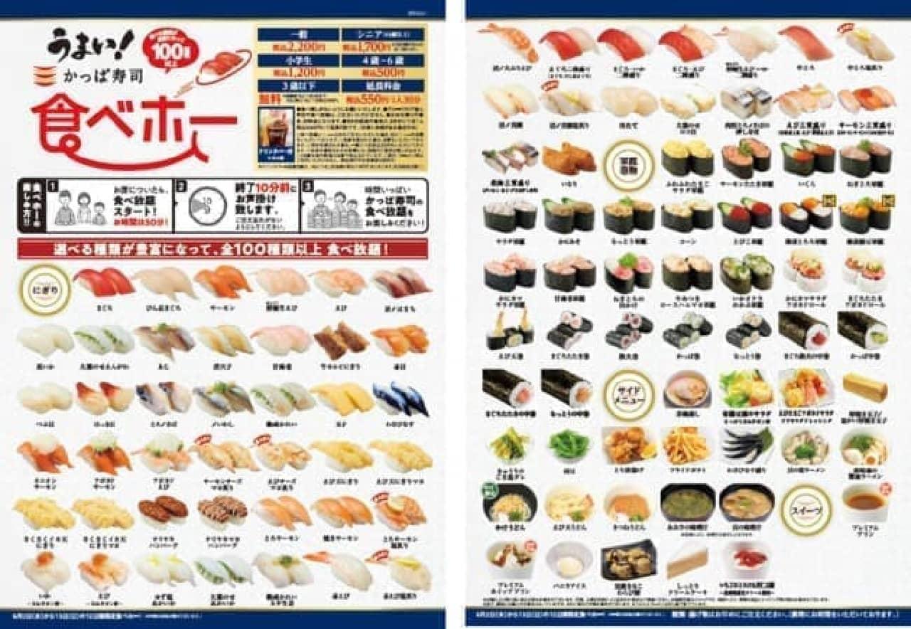 かっぱ寿司 食べ放題「食べホー」