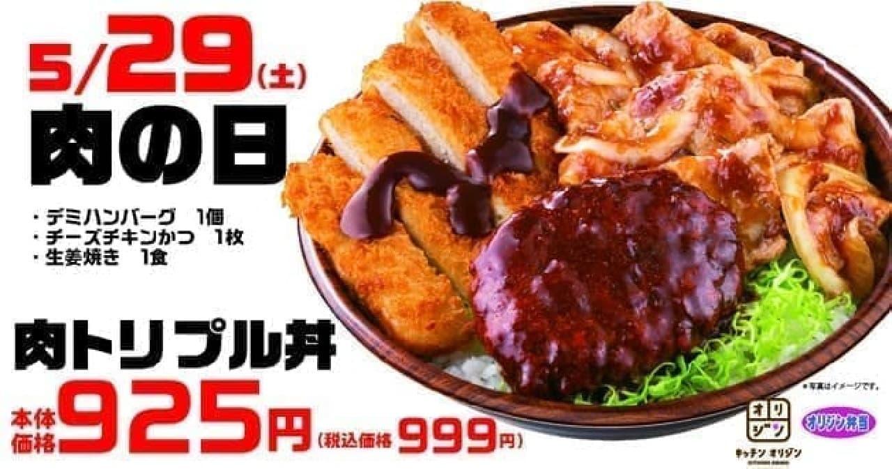 オリジン「肉トリプル丼」生姜焼き・チーズチキンかつ・デミハンバーグ盛合せ!