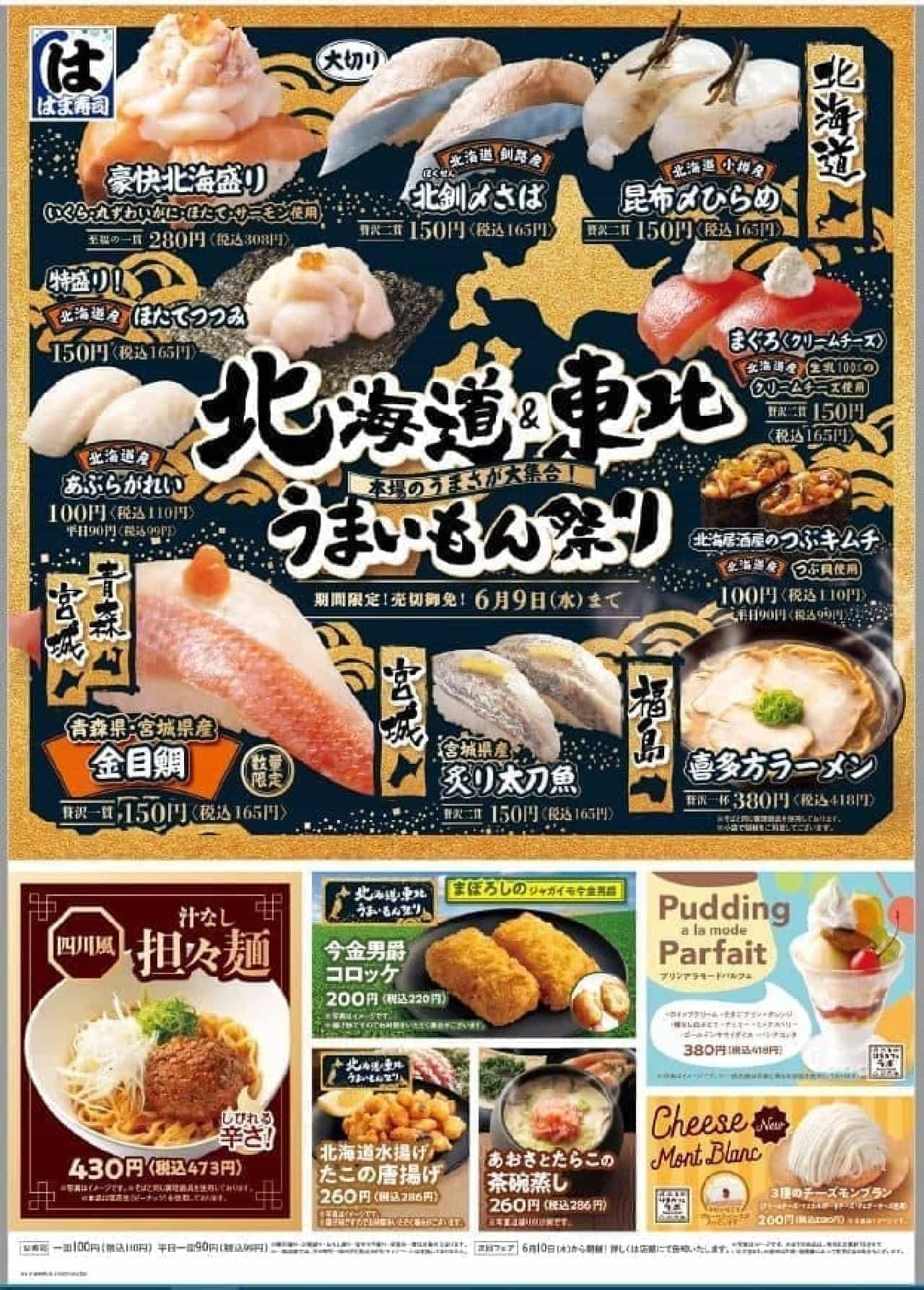 はま寿司「北海道&東北うまいもん祭り」