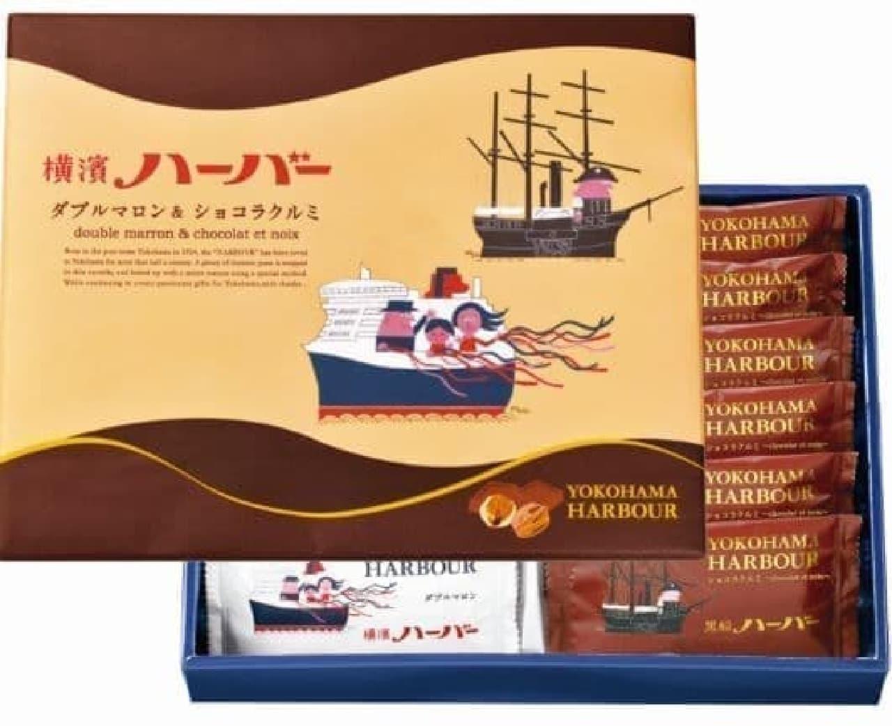 横濱ハーバーアソート ダブルマロン&ショコラクルミ