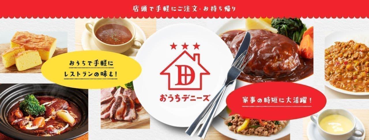 """デニーズの味を自宅で楽しめる""""おうちデニーズ"""""""