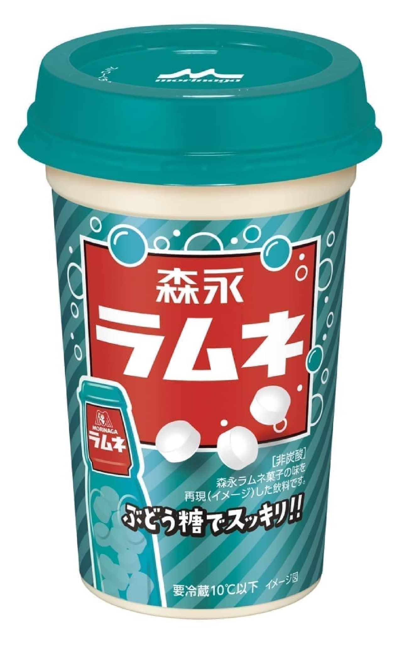 森永乳業 チルドカップ飲料「森永ラムネ」