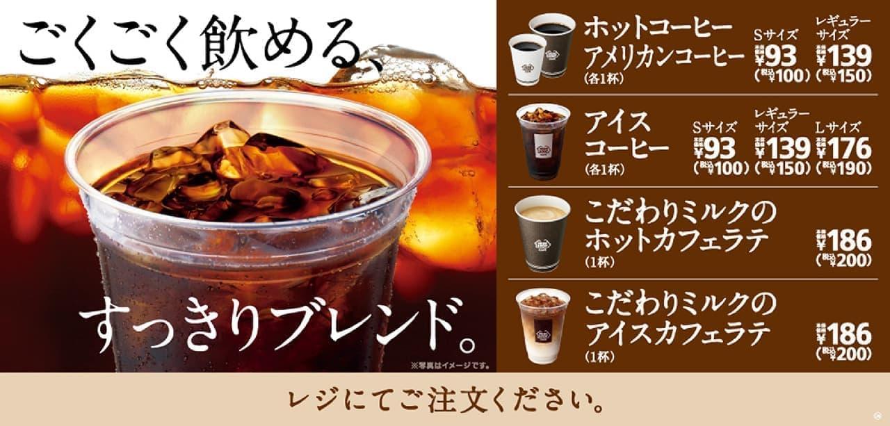 ミニストップごくごく飲める「アイスコーヒー Lサイズ」