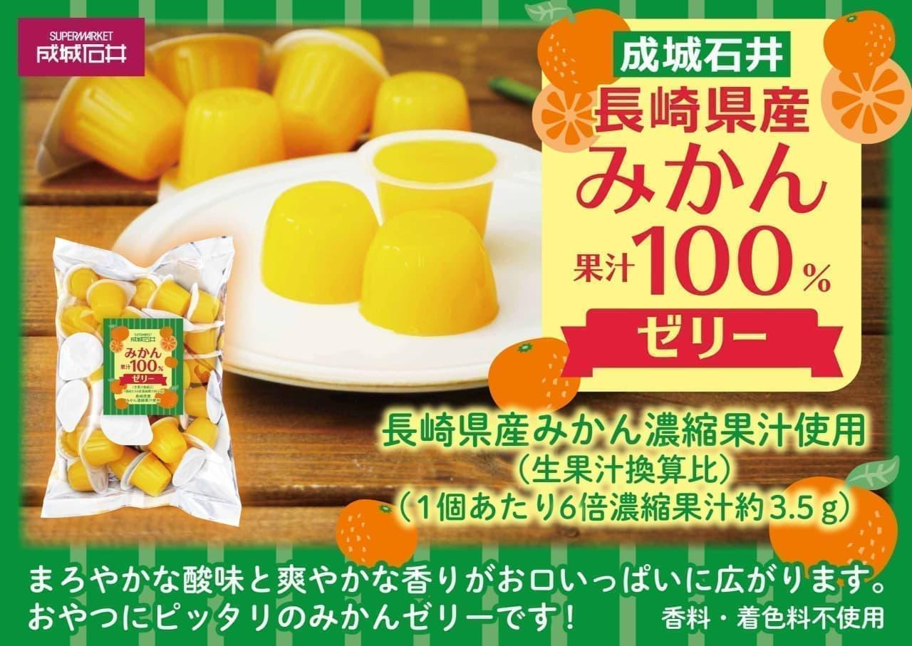 成城石井「カリフォルニア産ザクロ 100%ジュース」「長崎県産みかん果汁100%ゼリー」