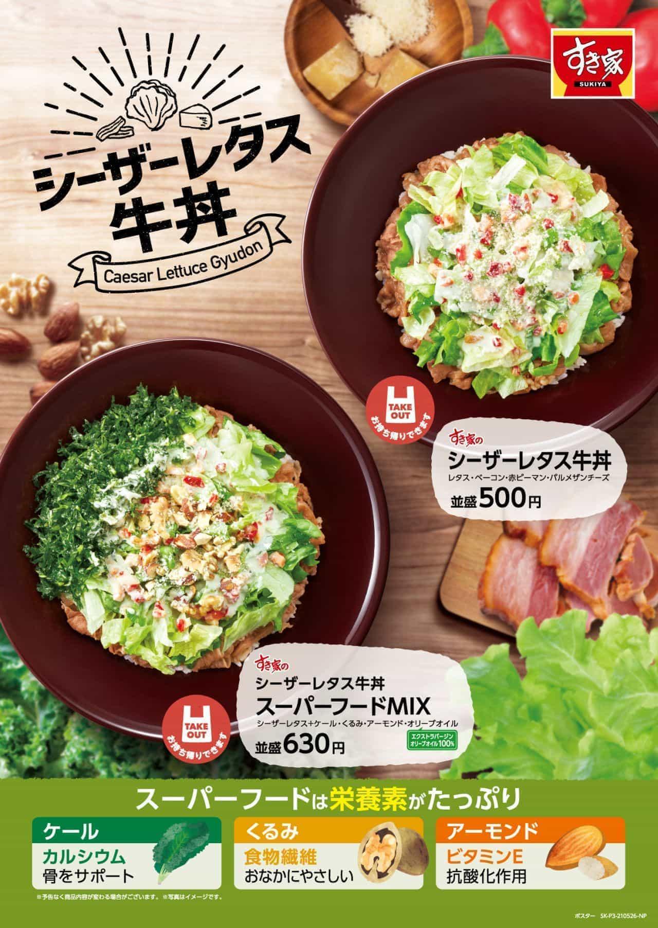 すき家「シーザーレタス牛丼 スーパーフードMIX」「シーザーレタス牛丼」