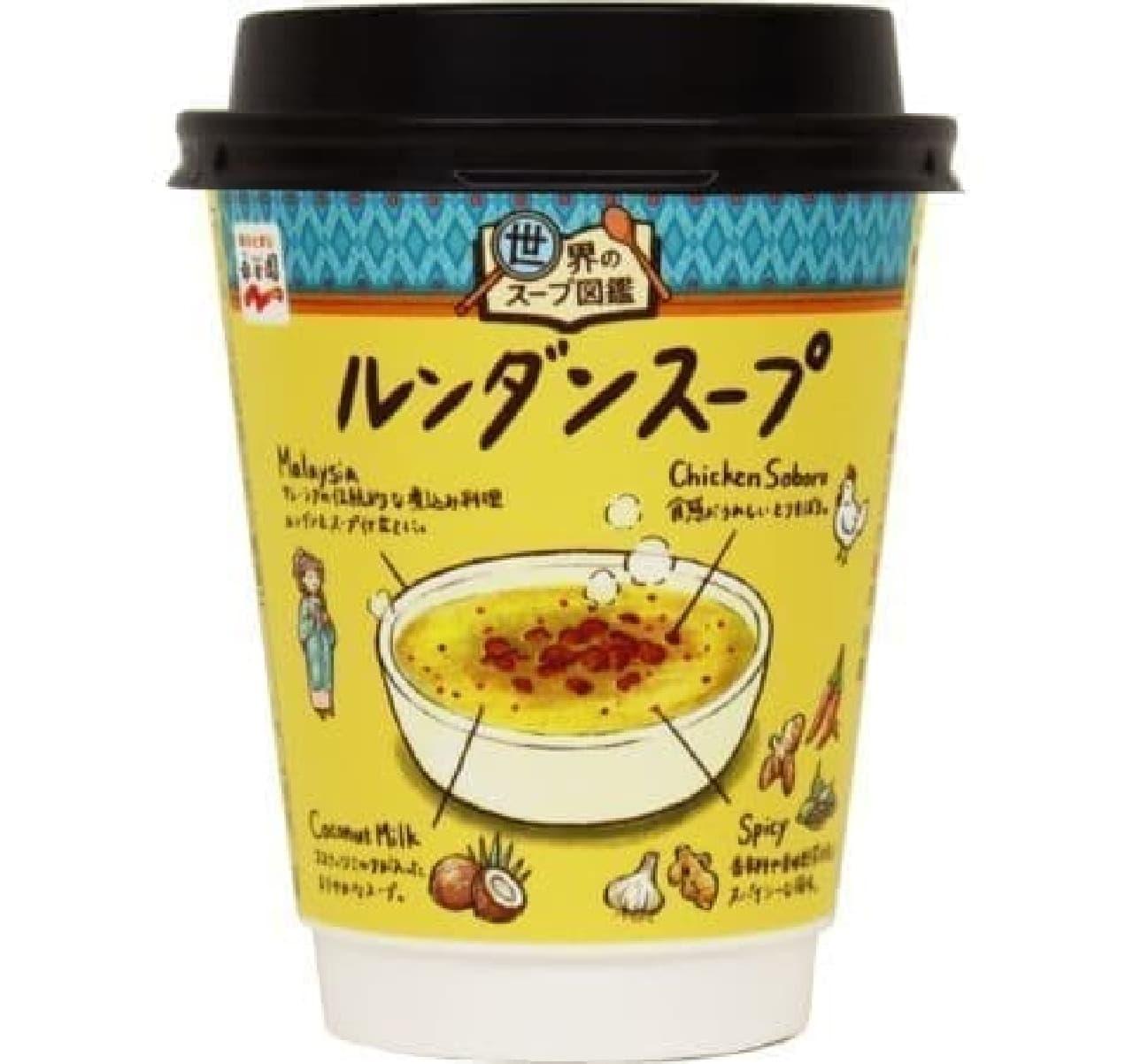 世界のスープ図鑑 第2弾「ルンダンスープ」