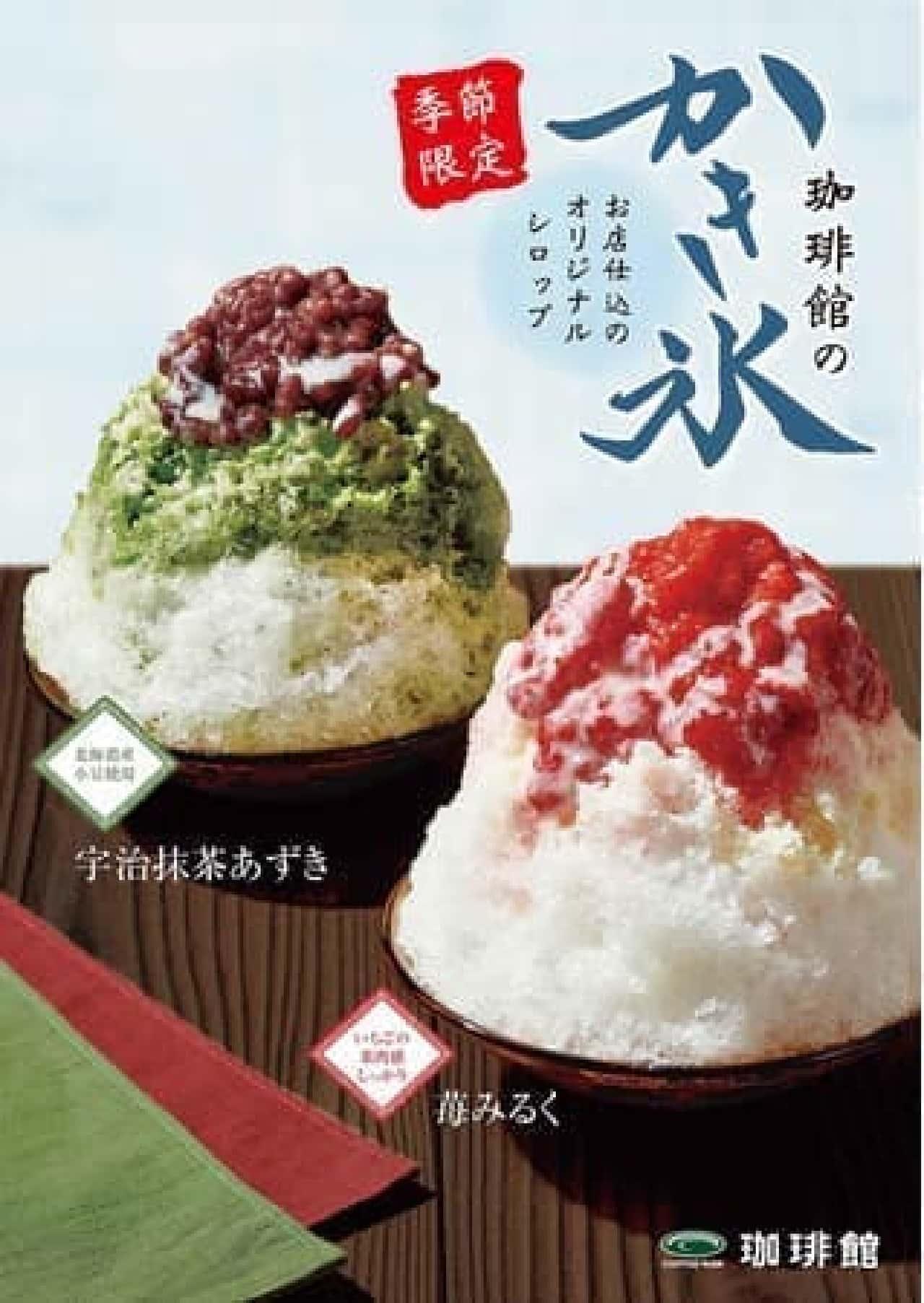 珈琲館「かき氷宇治抹茶あずき」「かき氷苺みるく」
