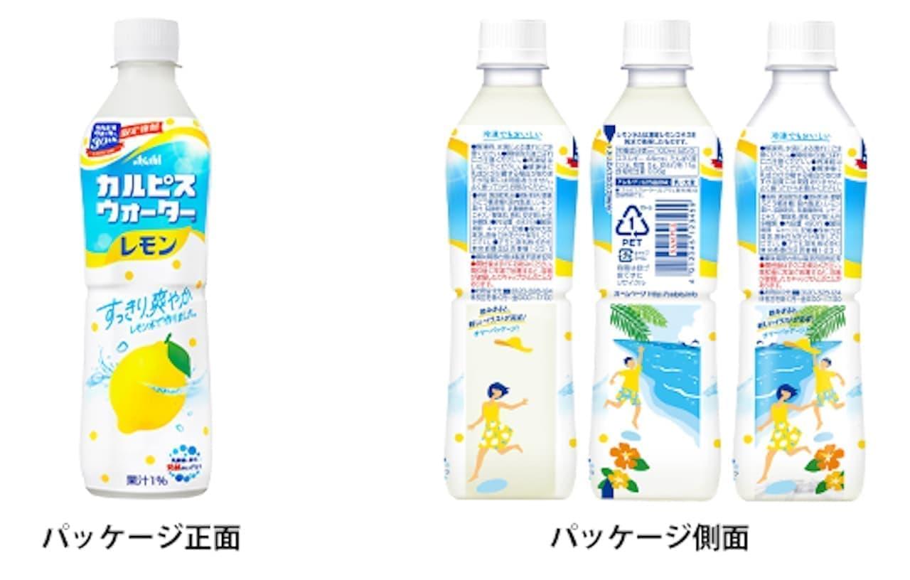 アサヒ飲料『「カルピスウォーター」レモン』